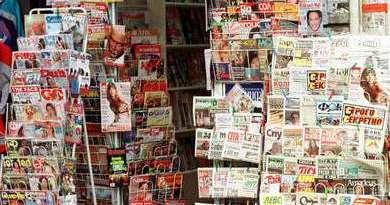 периодични-вестници