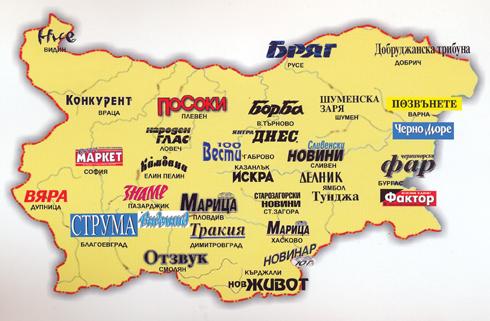 регионални-вестници